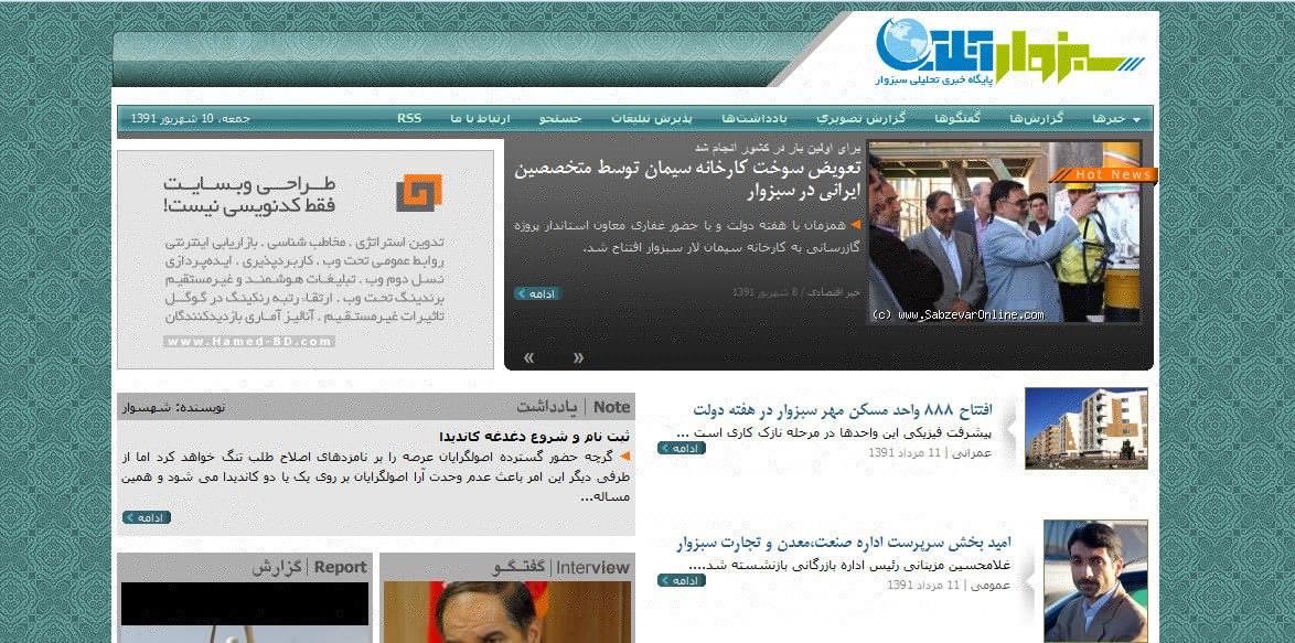 طراحی سایت خبری تحلیلی سبزوار آنلاین