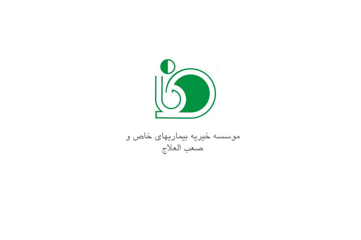 طراحی لوگوی بیمار های خاص : طراحی گرافیک : مرکز طراحی اسپیرالطراحی لوگوی موسسه خیریه بیماریهای خاص و صعب العلاج
