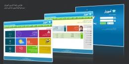 طراحی رابط کاربری سیستم اتوماسیون آموزیار