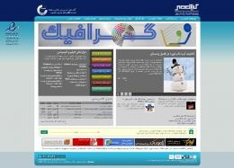 طراحی وبسایت مجتمع آموزشی کیش مهر