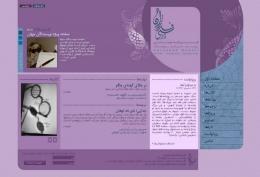 طراحی و برنامهنویسی وبسایت شخصی فرزانه دوستی