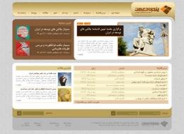 طراحی وبسایت موسسه فرهنگی آموزشی پنجره حکمت