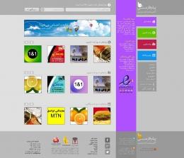 طراحی آگهینامه اینترنتی پیام فارسی