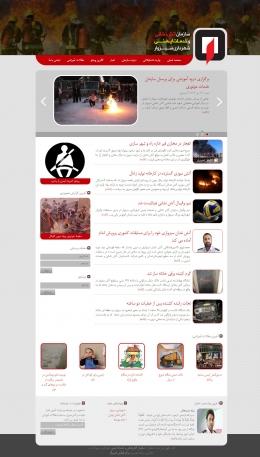 طراحی وبسایت سازمان آتشنشانی و خدمات ایمنی سبزوار