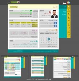 طراحی رابط کاربری مدبر: اتوماسیون مدارس ایران