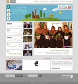 طراحی وب سایت بنیاد فرهنگی ملت (بانک ملت)