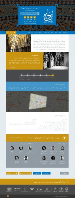 طراحی و برنامهنویسی وبسایت جشنواره عکاسی تهران