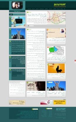 طراحی مجله اینترنتی اسرارنامه