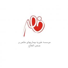 طراحی لوگوی موسسه خیریه بیماریهای خاص و صعب العلاج