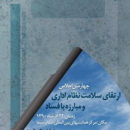 طراحی پوستر نخستین اجلاس بینالمللی مبارزه با فساد کشورهای عضو اکو - طرح دوم