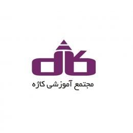 طراحی لوگوی مجتمع آموزشی کاژه