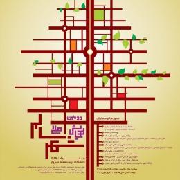 طراحی پوستر دومین همایش ملی شهر سالم
