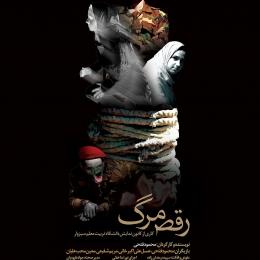 طراحی پوستر تئاتر رقص مرگ