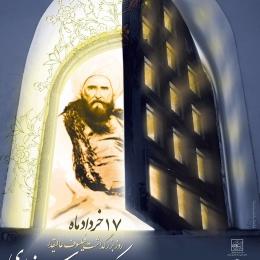 طراحی پوستر بزرگداشت حکیم اسرار، حاج ملاهادی سبزواری