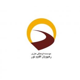 طراحی لوگوی موسسه رهپویان اقلیم نور