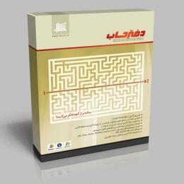 طراحی بسته بندی نرم افزار حسابداری دفتر حساب