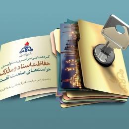 پوستر گردهمایی مسئولین حفاظت اسناد و مدارک حراستهای صنعت نفت