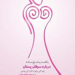 طراحی جلد کتاب یکصد پاسخ ساده درباره سرطان پستان