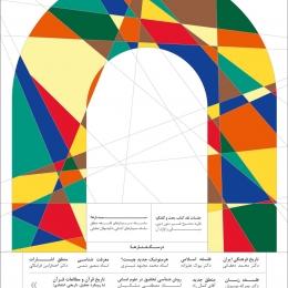طراحی آگهی مجله، درسگفتارهای موسسه پنجره حکمت