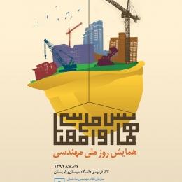 طراحی پوستر همایش روز ملی مهندسی - طرح دوم