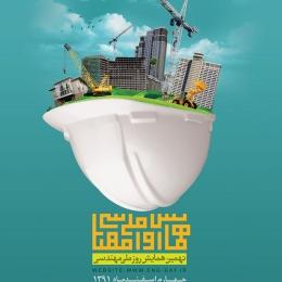 طراحی پوستر همایش روز ملی مهندسی - طرح سوم