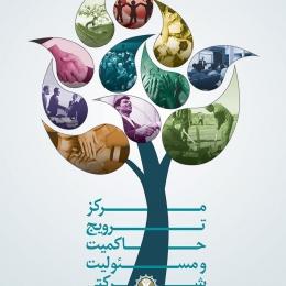 طراحی کاتالوگ مرکز ترویج حاکمیت و مسئولیت شرکتی