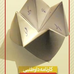 طراحی جلد کارنامه سامانه هدایت تحصیلی و شغلی - طرح 2