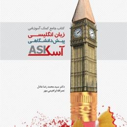 طرح جلد کتاب کمک آموزشی زبان انگلیسی پیشدانشگاهی آسک