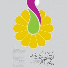 طراحی پوستر نخستین همایش ملی ارتقای سلامت زنان در محیط کار