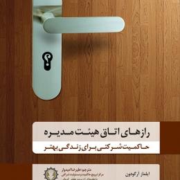 طراحی جلد کتاب رازهای اتاق هیئت مدیره