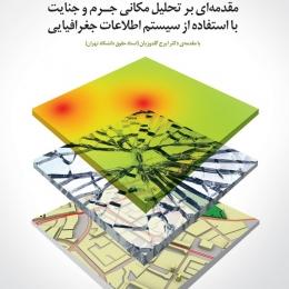 طراحی جلد کتاب تجزیه و تحلیل مکانی نقاط جرمخیز