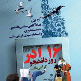طراحی پوستر شانزده آذر، روز دانشجو
