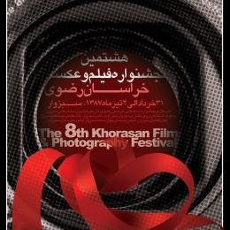طراحی پوستر هشتمین جشنواره فیلم و عکس خراسان رضوی -طرح اول