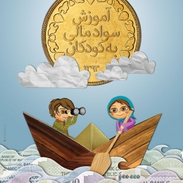 طراحی پوستر کمپین آموزش سواد مالی به کودکان