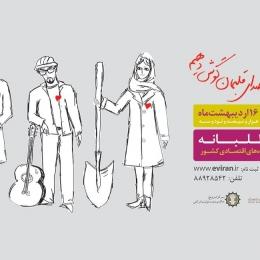 پوستر روز کار داوطلبانه توسط کارکنان بنگاههای اقتصادی کشور