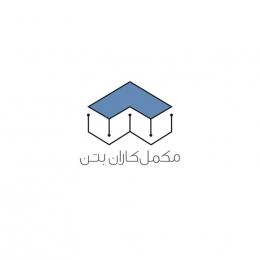 طراحی لوگو (نشان) شرکت مکمل کاران بتن