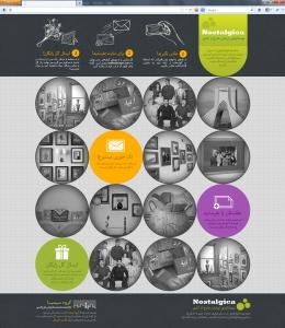 طراحی و ایدهپردازی وبسایت نوستالژیکا