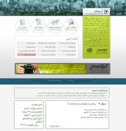 طراحی و برنامهنویسی وبسایت آزمونک