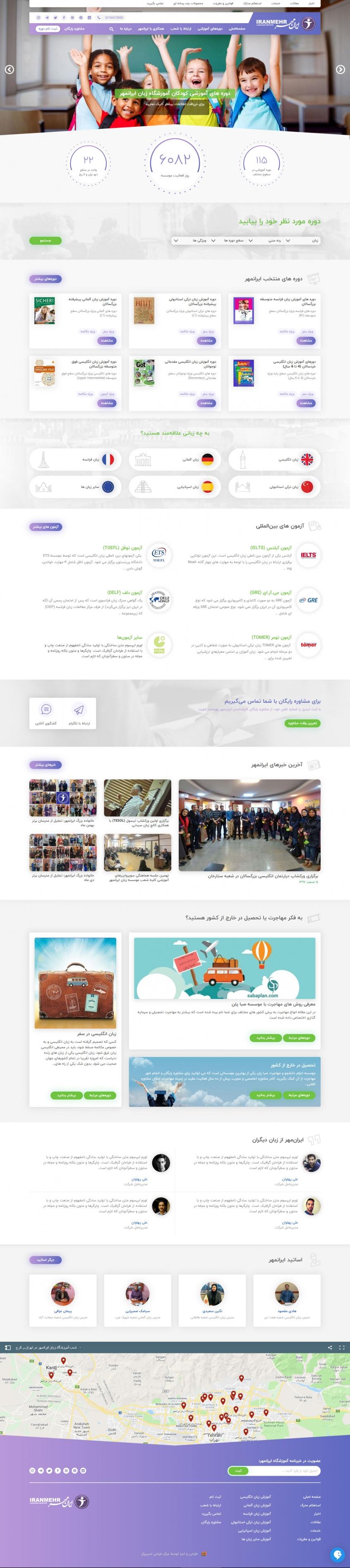 جهت مشاهده سایز اصلی طراحی این وب سایت کلیک کنید!
