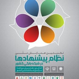 پوستر نخستین همایش ملی نظام پیشنهادها در شبکه بانکی کشور