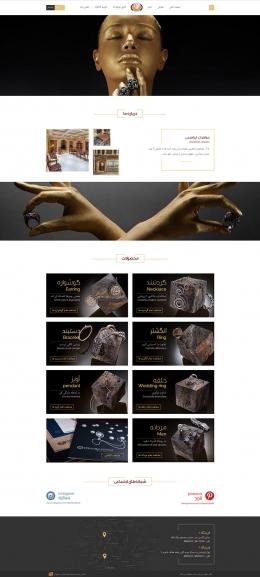 طراحی و توسعه وب سایت جواهری ابراهیمی