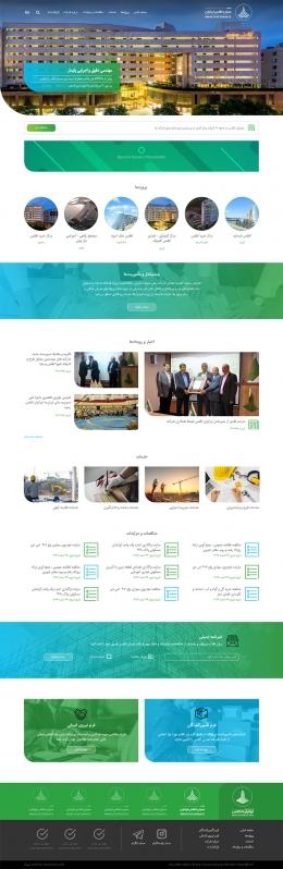 طراحی رابط کاربری و توسعه وبسایت شرکت عمران اطلس ایرانیان