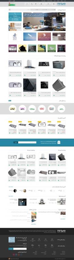 طراحی و توسعه فروشگاه اینترنتی فامیلاکالا