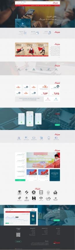 کاربرپژوهی، طراحی UX، طراحی UI و پیادهسازی و توسعه وبسایت و سامانه جیرینگ (همراه اول)